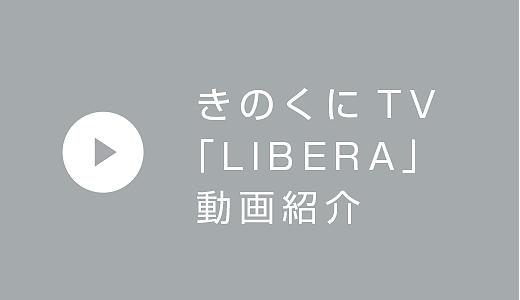 きのくにTV「LIBERA」動画紹介