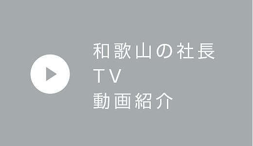 和歌山の社長TV動画紹介