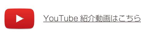YouTube紹介動画はこちら
